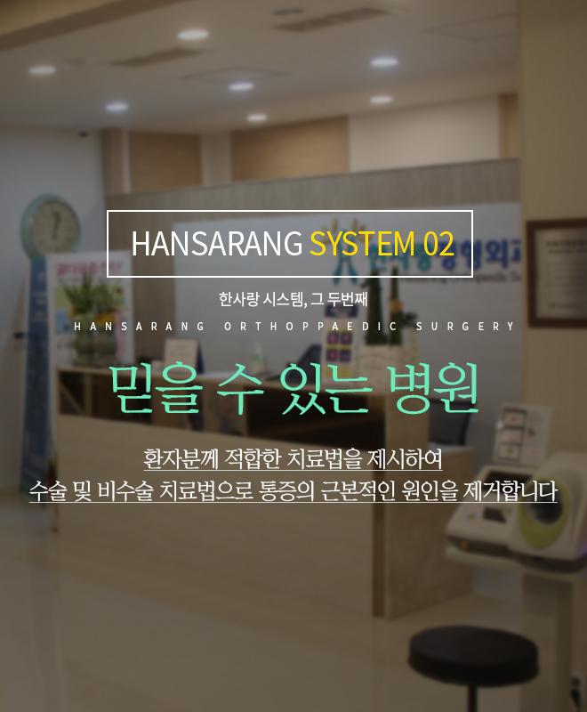 한사랑 시스템 두번째, 믿을 수 있는 병원
